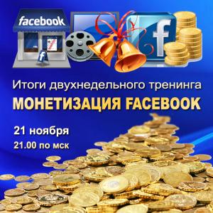 Присоединяйтесь к мероприятию на Facebook!