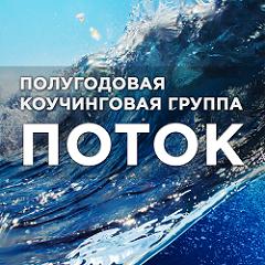 Группа ПОТОК-5