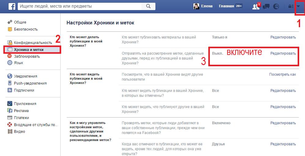 Как сделать хроники на фейсбуке