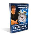 Как экономить время 7 секретов