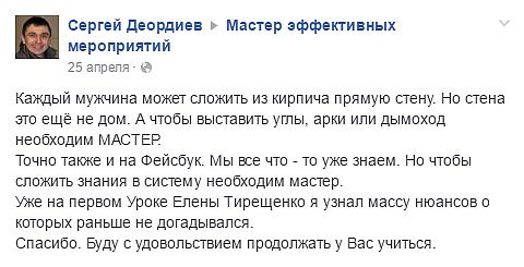deordiev