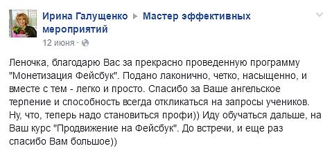 galuschenko