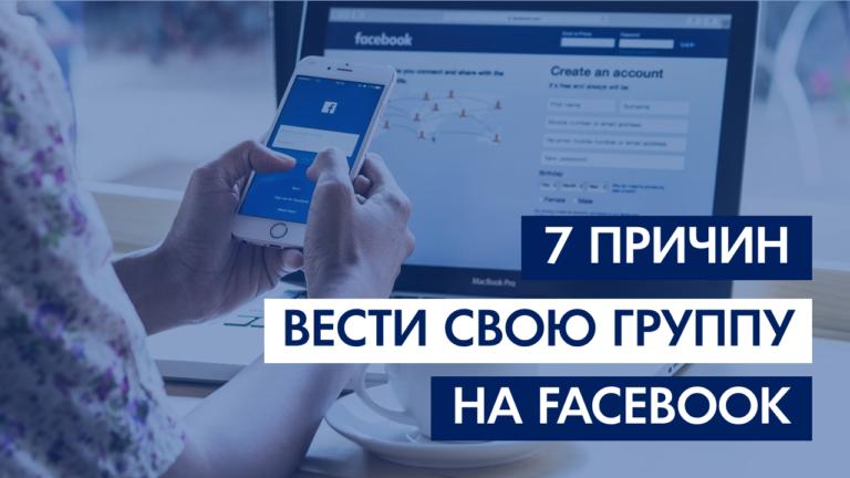 7 причин вести группу на Facebook