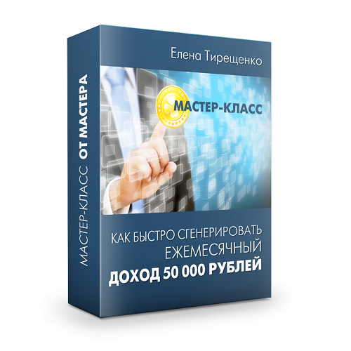 МК доход 50000 рублей 500