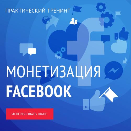 баннер тренинга Монетизация Facebook